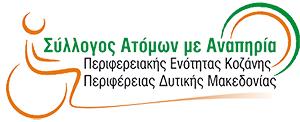 Λογότυπο Σ. Α.με.Α. Π.Ε.Κ.Π.Δ.Μ.